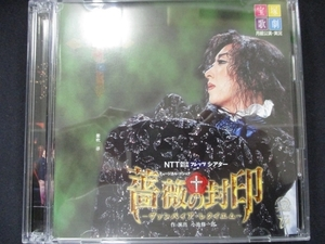 421#中古CD 宝塚歌劇 月組 薔薇の封印 紫吹淳
