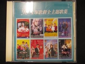 422#中古CD '96 宝塚歌劇全主題歌集 /真矢みき 真琴つばさ 轟悠 愛華みれ 紫吹淳