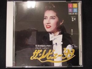 421#中古CD 宝塚歌劇 花組 ザ・レビュー'99 愛華みれ