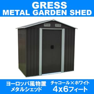 【即納】 GRESS ヨーロッパ風物置 メタルシェッド 物置小屋 倉庫 収納庫 4x6フィート チャコールカラー