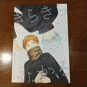 呪術廻戦同人誌■五棘■五条悟×狗巻棘■まっすぐ。/まなか■BLコミック