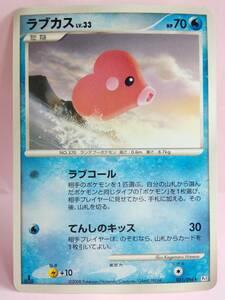 ラブカス LV.33 HP70 031/096 ポケットモンスターカードゲーム ポケモンカード ポケカ