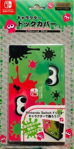【任天堂ライセンス商品】 SWITCH用キャラクタードックカバー for ニンテンドーSWITCH スプラトゥーン2 ブラック