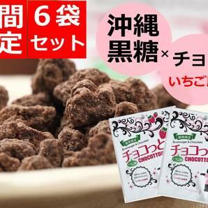 期間限定 沖縄 いちご味 チョコ チョコっとう 6袋セット 黒糖 チョコレート菓子 お土産 ポイント消化 ちょこっとう 送料無料 メール便