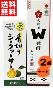 沖縄 大宜味 青切りシークヮーサー 500ml 果汁100% 乳酸菌入りW発酵もろみ酢 720ml お試し2本セット ノビレチン アミノ酸 クエン酸