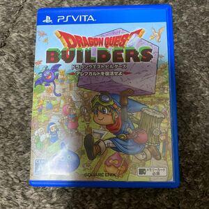 PS Vita ドラゴンクエストビルダーズアレフガルドを復活せよ ソフト
