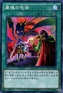 遊戯王 痛魂の呪術 ミレニアムレア 15AX 遊戯王カード 速攻魔法