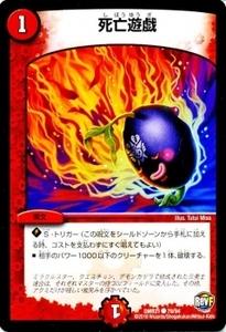デュエルマスターズ カード 死亡遊戯 革命ファイナル DMR21 ハムカツ団とドギラゴン剣 デュエマ 火文明 呪文