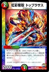 デュエルマスターズ カード 虹彩奪取 トップラサス 革命ファイナル DMR22 世界は0だ ブラックアウト|デュエマ 火自然文明 アウトレイジ