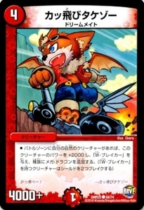 デュエルマスターズ カード カッ飛びタケゾー 革命ファイナル DMR22 世界は0だ ブラックアウト|デュエマ 火文明 ドリームメイト
