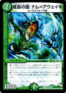 デュエルマスターズ カード 成長の面 ナム=アウェイキ ドラゴン・サーガ DMR15 双剣オウギンガ デュエマ 自然文明 ビーストフォーク號