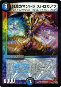 デュエルマスターズ カード 封滅のマントラ ストロガノフ DMR10 ベリーレア|デュエマ オラクル グランド・デビル ドラゴン・ゾンビ