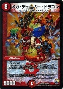 デュエルマスターズ カード メガ・デューバー・ドラゴン DMR23 ベリーレア|デュエマ 火文明 メガ・コマンド・ドラゴン