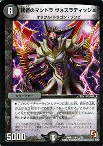 デュエルマスターズ カード 提督のマントラ ヴォスラディッシュ DMR11 レア デュエマ 闇文明 オラクル ドラゴン・ゾンビ