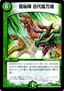 デュエルマスターズ カード 龍秘陣 古代龍万歳 ドラゴン・サーガ DMR15 双剣オウギンガ レア デュエマ 自然文明 呪文