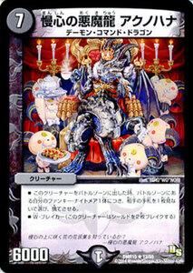 デュエルマスターズ カード 慢心の悪魔龍 アクノハナ DMR15 レア|デュエマ 闇文明 デーモン・コマンド・ドラゴン
