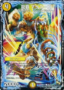 デュエルマスターズ カード 龍覇 アリエース DMX17 龍の祭典 ドラゴン魂フェス デュエマ 光文明 ジャスティス・ウィング ドラグナー