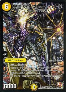 デュエルマスターズ カード 守護大帝 ストーンゴルド エピソード3 DMR11 ウルトラVマスター レア デュエマ 光文明 アウトレイジMAX