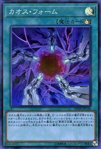 遊戯王 カオス・フォーム スーパーパラレルレア 20th ANNIVERSARY LEGEND COLLECTION 20TH-JPC26  儀式魔法
