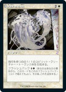 MTG 未練ある魂 ボーナス マジック:ザ・ギャザリング 時のらせんリマスター TSR-296 | 日本語版 ソーサリー 白