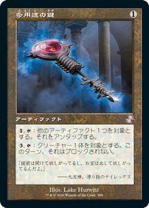 MTG 多用途の鍵 ボーナス マジック:ザ・ギャザリング 時のらせんリマスター TSR-398 | 日本語版 アーティファクト アーティファクト