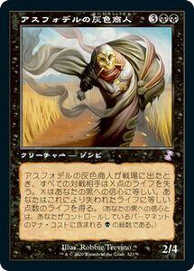 MTG アスフォデルの灰色商人 ボーナス マジック:ザ・ギャザリング 時のらせんリマスター TSR-323 | マジック・ザ・ギャザリング 日本語版