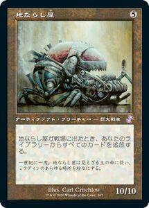 MTG 地ならし屋 ボーナス マジック:ザ・ギャザリング 時のらせんリマスター TSR-397 | 日本語版 アーティファクト
