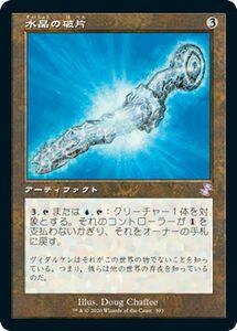 MTG 水晶の破片 ボーナス マジック:ザ・ギャザリング 時のらせんリマスター TSR-393 | 日本語版 アーティファクト アーティファクト