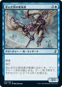 MTG 歪んだ爪の変成者 コモン マジック:ザ・ギャザリング 時のらせんリマスター TSR-059 | マジック・ザ・ギャザリング 日本語版