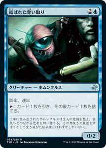 MTG 結ばれた奪い取り アンコモン マジック:ザ・ギャザリング 時のらせんリマスター TSR-054   マジック・ザ・ギャザリング 日本語版