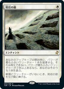 MTG 斑岩の節 レア マジック:ザ・ギャザリング 時のらせんリマスター TSR-032 | マジック・ザ・ギャザリング 日本語版 エンチャント 白