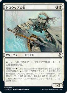 MTG トロウケアの影 コモン マジック:ザ・ギャザリング 時のらせんリマスター TSR-042   マジック・ザ・ギャザリング 日本語版