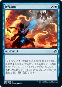 MTG 呪文の噴出 アンコモン マジック:ザ・ギャザリング 時のらせんリマスター TSR-088 | 日本語版 インスタント 青