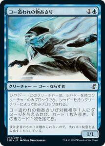 MTG コー追われの物あさり コモン マジック:ザ・ギャザリング 時のらせんリマスター TSR-074   マジック・ザ・ギャザリング 日本語版