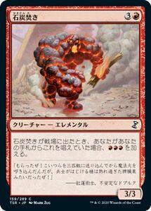 MTG 石炭焚き コモン マジック:ザ・ギャザリング 時のらせんリマスター TSR-159   マジック・ザ・ギャザリング 日本語版 クリーチャー 赤