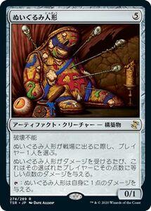 MTG ぬいぐるみ人形 レア マジック:ザ・ギャザリング 時のらせんリマスター TSR-274 | 日本語版 アーティファクト