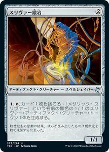 MTG スリヴァー鍛冶 アンコモン マジック:ザ・ギャザリング 時のらせんリマスター TSR-273 | 日本語版 アーティファクト