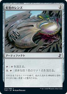 MTG 虹色のレンズ コモン マジック:ザ・ギャザリング 時のらせんリマスター TSR-272 | 日本語版 アーティファクト アーティファクト