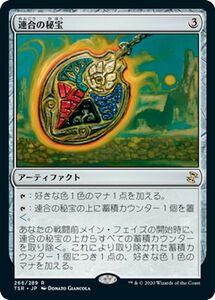 MTG 連合の秘宝 レア マジック:ザ・ギャザリング 時のらせんリマスター TSR-266 | 日本語版 アーティファクト アーティファクト