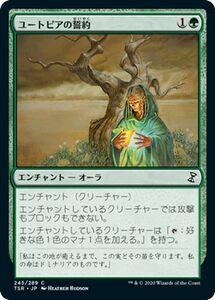 MTG ユートピアの誓約 コモン マジック:ザ・ギャザリング 時のらせんリマスター TSR-245   日本語版 エンチャント 緑