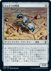 MTG ジョイラの時虫 コモン マジック:ザ・ギャザリング 時のらせんリマスター TSR-269 | 日本語版 アーティファクト