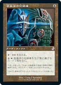 MTG 面晶体の記録庫 ボーナス マジック:ザ・ギャザリング 時のらせんリマスター TSR-395 | 日本語版 アーティファクト アーティファクト