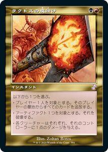 MTG ラクドスの魔除け ボーナス マジック:ザ・ギャザリング 時のらせんリマスター TSR-384 | 日本語版 インスタント 多色