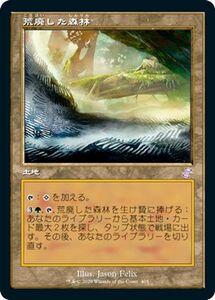 MTG 荒廃した森林 ボーナス マジック:ザ・ギャザリング 時のらせんリマスター TSR-405 | 日本語版 土地 アーティファクト