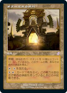 MTG オラーズカの拱門 ボーナス マジック:ザ・ギャザリング 時のらせんリマスター TSR-404 | 日本語版 土地 アーティファクト