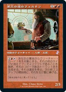 MTG 第三の道のフェルドン ボーナス マジック:ザ・ギャザリング 時のらせんリマスター TSR-344 | 日本語版 伝説のクリーチャー 赤