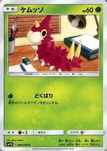 ポケモンカード SM7b ケムッソ C 050 フェアリーライズ サン ムーン ポケモン カード ポケカ 草 たねポケモン
