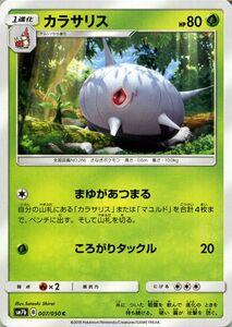 ポケモンカード SM7b カラサリス C 050 フェアリーライズ サン ムーン ポケモン カード ポケカ 草 1進化