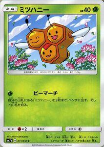 ポケモンカード SM7b ミツハニー C 050 フェアリーライズ サン ムーン ポケモン カード ポケカ 草 たねポケモン