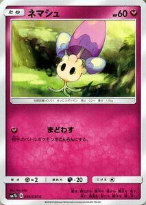 ポケモンカード SM7b ネマシュ C 050 フェアリーライズ サン ムーン ポケモン カード ポケカ フェアリー たねポケモン
